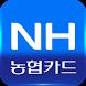 NH카드 스마트 앱 by 농협BANK
