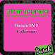 বাংলা এসএমএস সংগ্রহ by BuraQ