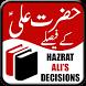 Hazrat Ali (R.A) Kay Faislay by glowingapps