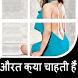 औरत क्या चाहती हैं? by Indian Leb