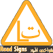 Road Signs by ismail wahdan