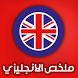 ملخص الانجليزي باك 2 by developer2