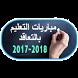 الإستعداد لمباراة التعليم بالتعاقد 2018 / 2017 by Hind's app