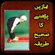 Namaz Ka Tarika Urdu by islamicappstudio