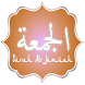 Surah Al-Jumuah & Translation by KicauKita