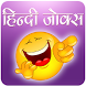 hindi jokes by AndroidTadka