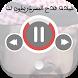 شيلات فلاح المسردي بدون نت by Plintas Audio