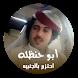 شيلة احتزم بالجنبيه - جديد أبو حنظله