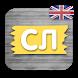 СловоЛэнг Английский by mobiosoft.com