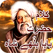 Baba Bulleh Shah by Mobo Quest