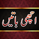Urdu Achi Batain ( اچھی باتیں ) by garammasala