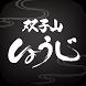 札幌で食べるカニ・クエ鍋は双子山しょうじ by GMO Digitallab, Inc.