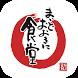 まいどおおきに食堂 by GMO Digitallab, Inc.