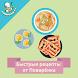 Быстрые рецепты вкусных блюд by MediaFort