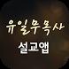 유일무목사 설교앱 by (주)정보넷 www.jungbo.net