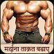 मर्दाना ताक़त बढाए by Double Dhamaka Apps