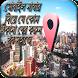 নাম্বার দিয়ে ঠিকানা বের করুন by Life Apps Store