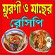 মুরগি ও মাছের রেসিপি /Chicken and fish recipes