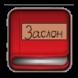 Заслон - Паланов Игорь by Юла Group
