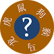 Chinese Astrology Quiz Free by Arws Apps