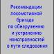 Рекомендации машинисту № 671р by InstruktagKniga