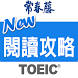 常春藤New TOEIC®閱讀攻略-各類題型破解指南 by Soyong Corp.