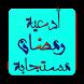 أدعية رمضان مستجابة by bamix