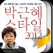 박근혜 스타일 2012 (폰용) by BaroBook