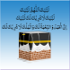 Hajj 2016 - Five blessed days by Helper Guide