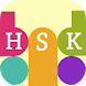 Hsk Chinese Word Quiz by HongCha
