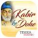 Kabir Ke Dohe by Times Music
