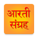Aarti Sangrah (आरती संग्रह) by Naimitik Apps