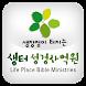 생터성경사역원 by 애니라인(주)