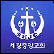 세광중앙교회 by ZRoad Korea