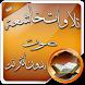 تلاوات خاشعة صوت بدون انترنت by قرآن كاملا بدون انترنت