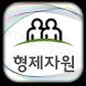 형제자원-고철 파지 철근 폐전선 헌옷 최고가매입 철거 by 앤츠빌리지