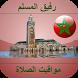 أوقات الصلاة المغرب by tool apps