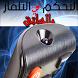simulator-التحكم في التلفاز by deve team