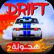 هجولة درفت قطري - تفحيط دبي by +1000000 Installs