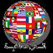 الترجمة الفورية إلى لغات حية by خدماتي