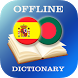 Spanish-Bengali Dictionary
