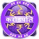 Hum Banenge Crorepati - Hindi by Addicto Games