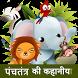 Panchtantra ki kahaniya - पंचतंत्र की कहानियाँ by FloruApps