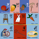 Hindi Alphabet for Kids by Hindustani