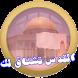 القدس تشتاق لك by mosbaahapps