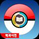 백과사전 for 포켓몬고 (포켓몬GO) by Seemtoamaket Noptleerumat