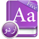 English Urdu Dictionary by satsuma solutions