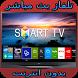 تلفاز نقل مباشر بدون نت prink by mounir legdani