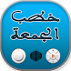افضل 100 خطبة جمعة by Adev Audio Team