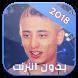 شاب فيصل صغير بدون انترنت by Gobabag15